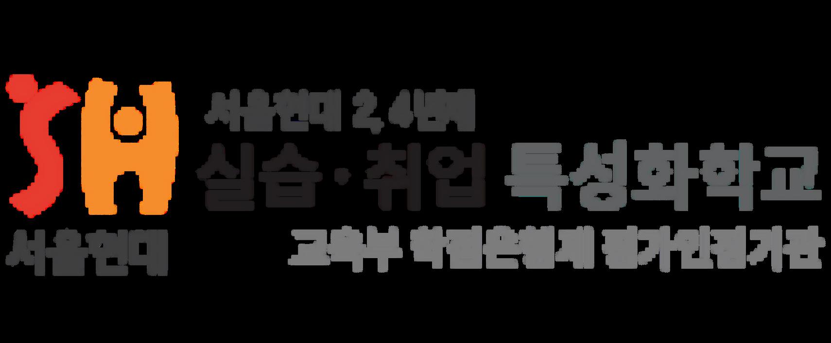SEOUL HYUNDAI VOCATIONAL INSTITUTE