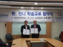 MOU SIGNING WITH SEOGANG COLLEGE