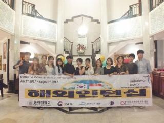 KOREA STUDENT INTERNSHIP BATCH 2 - DONG-A UNIVERSITY